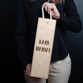 "Коробка для вина на одну бутылку ""Конструктор"" персонализированная, фото 2"