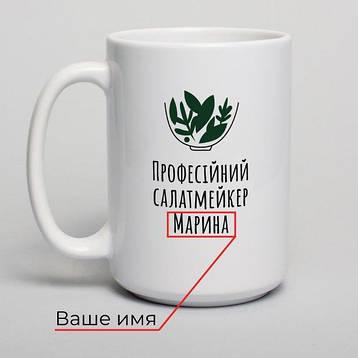 """Кружка """"Професійний салат-мейкер"""" именная, фото 2"""