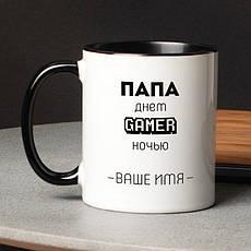 """Кружка """"Папа Gamer"""" именная, фото 2"""