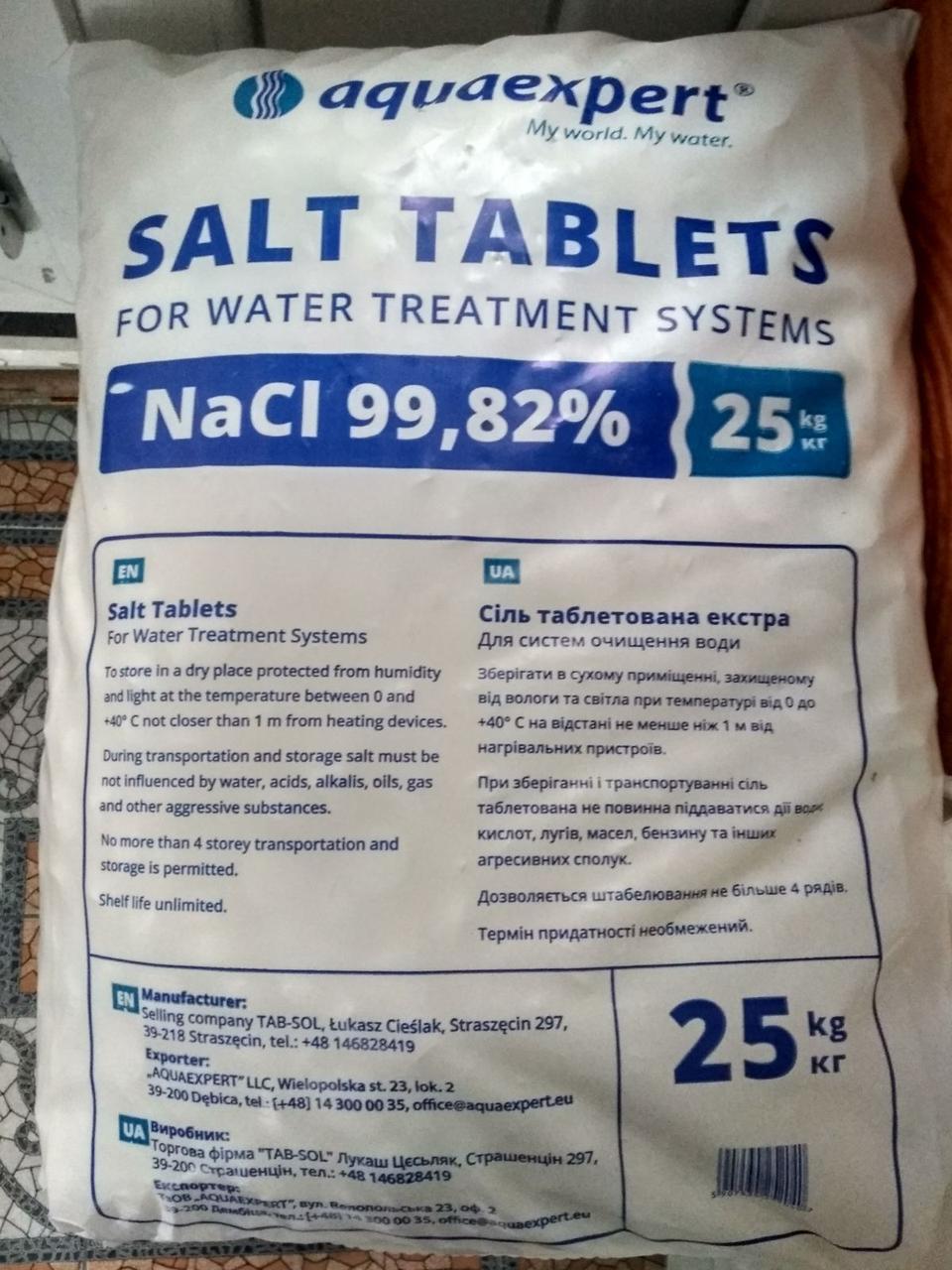 Таблетована сіль AQUAEXPERT 25 кг (виробник Польща)