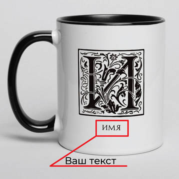 "Кружка ""Вензель"" (буква), фото 2"