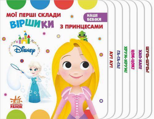 """Книга """"Наші бебіки. Віршики з Принцесами"""" (укр), фото 2"""