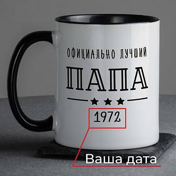 """Кружка """"Официально лучший папа"""" персонализированная, фото 2"""