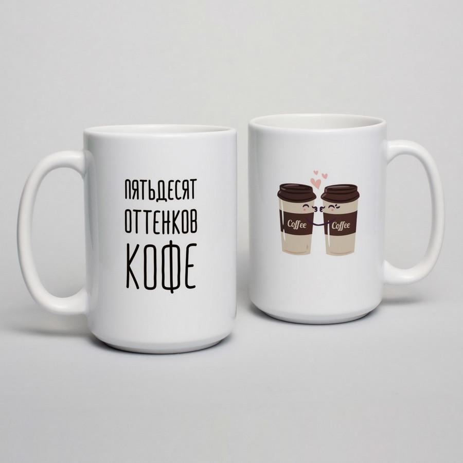 """Кружка """"Пятьдесят оттенков кофе"""""""