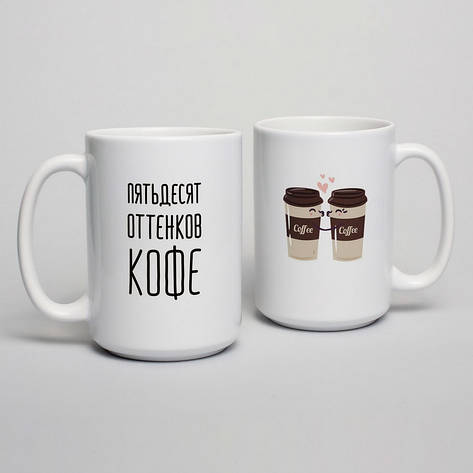 """Кружка """"Пятьдесят оттенков кофе"""", фото 2"""