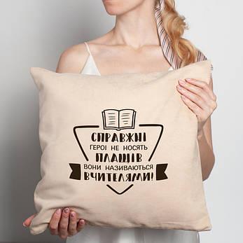 """Подушка """"Справжні герої не носять плащів, вони називаються вчителями"""" в подарок учителю, фото 2"""
