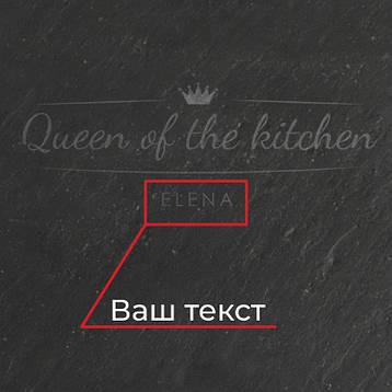 """Поднос из сланца """"Queen of the kitchen"""" 24 см персонализированная, фото 2"""