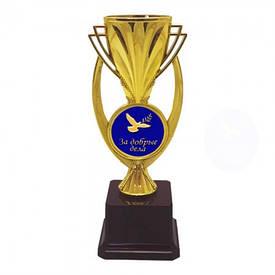Статуетка 57152 За добрі справи Супер Кубок