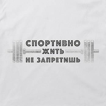 """Кепка """"Спортивно жить не запретишь"""", фото 2"""