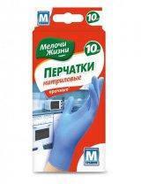 Перчатки одноразовые Мелочи Жизни разм М нитриловые МЖ 10шт 1043 CD