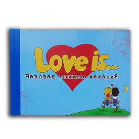 Чекова книжка бажань LOVE