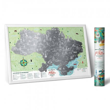 Скретч карта Украины МОЯ РІДНА УКРАЇНА, фото 2