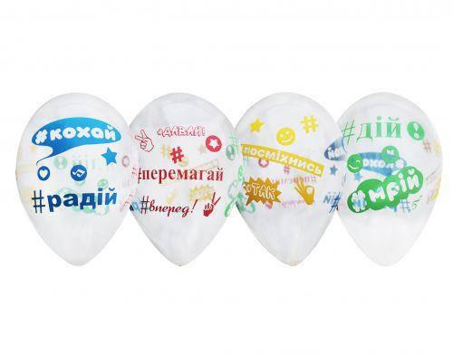 Шарики латексные воздушные Хештеги пожелания, прозрачные 12, ассорти (100 штук), фото 2