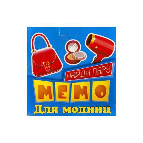 Карточки МЕМО Для модниц 018