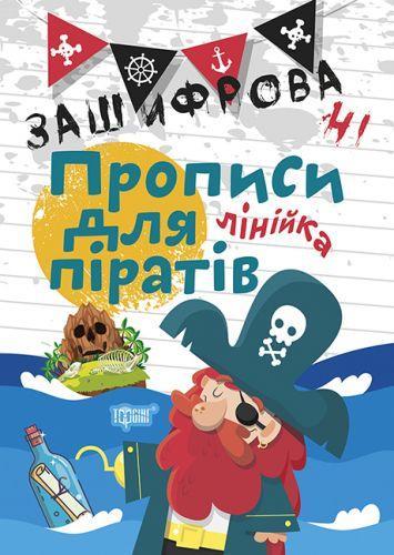 Тетрадь для прописи в линию Зашифровані прописи для піратів (укр) 04986