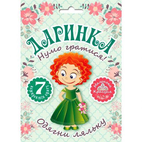 "Набор одевалка ""Одень куклу: Даринка"""