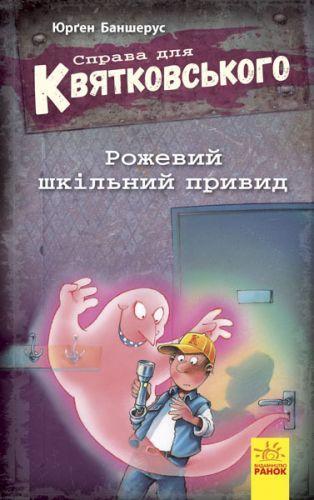 Книга Дело для Квятковского: Розовый школьный призрак (укр) Ч795004У
