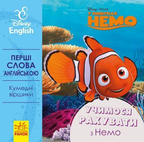 Книга Первые слова на английском. Учимся считать с Немо (укр) ЛП920004УА, фото 2