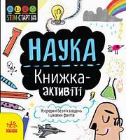 "Книга ""STEM-старт для дітей. Наука"" (укр)"