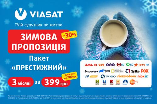 """Viasat Престижный акционный """" Зимова пропозиція -33%"""""""