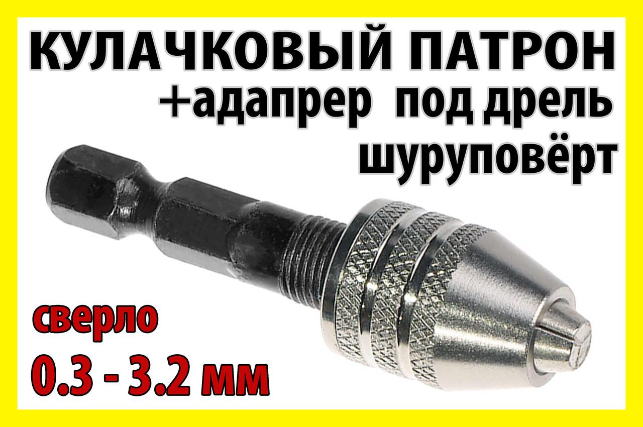 Кулачковый патрон №9s + адаптер для дрели под зажим 0.3-3.2mm гравёра шуруповерта бормашинки Dremel