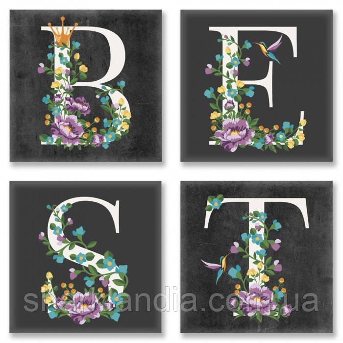 Набор для росписи по номерам BEST лофт 18*18 см*4 шт CH112