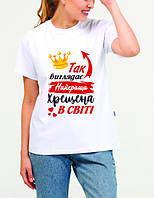 """Женская футболка с принтом """"Так виглядає найкраща хрещена в світі"""" Push IT"""