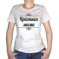 """Женская футболка с принтом """"Крестная мама"""" Push IT"""