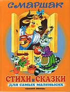 Стихи и сказки для самых маленьких Самуил Маршак