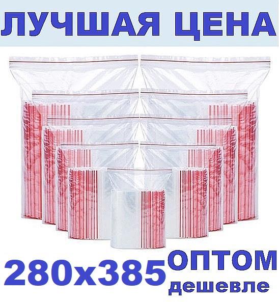 Зип пакеты 280х385мм за 100 штук  Zip Lock / пакет с замком