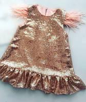Детское платье Софи с золотистыми пайетками и перьем  для девочки