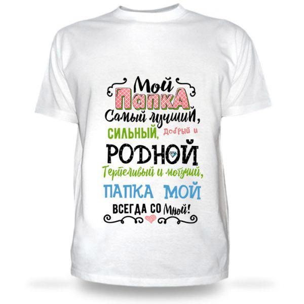 """Мужская футболка с принтом """"Мой папака самый лучший, сильный, родной...."""" Push IT"""