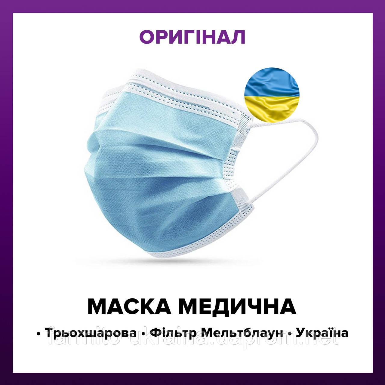 Маски медицинские с мельтблауном, трехслойные, заводские, оптом и в розницу