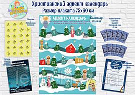 Християнський Адвент-календар (60х75см)
