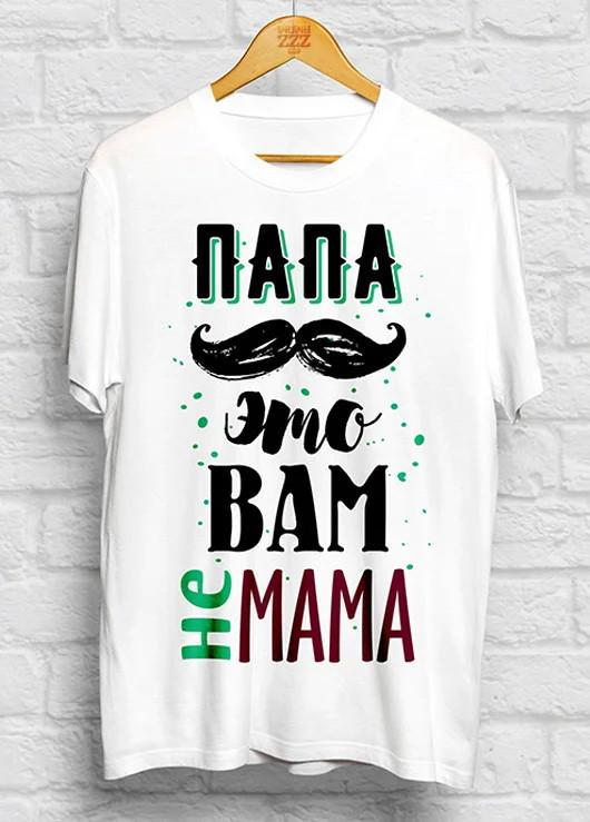 """Мужская футболка с принтом """"Папа это вам не мама"""" Push IT"""