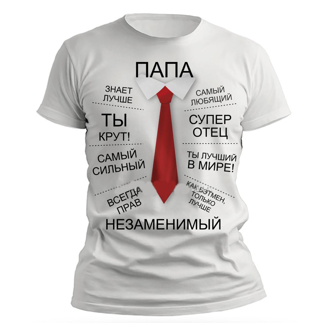 """Мужская футболка с принтом """"Папа незаменимый"""" Push IT"""