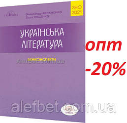 ЗНО 2021 / Українська література. Міні-конспекти / Авраменко / Грамота