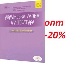 ЗНО 2021 / Українська мова та література. Власні висловлення / Авраменко / Грамота