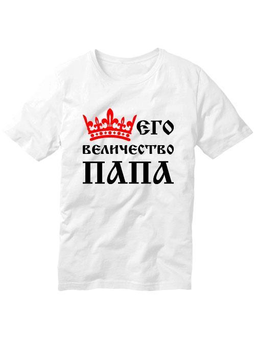"""Мужская футболка с принтом """"Его величество папа"""" Push IT"""
