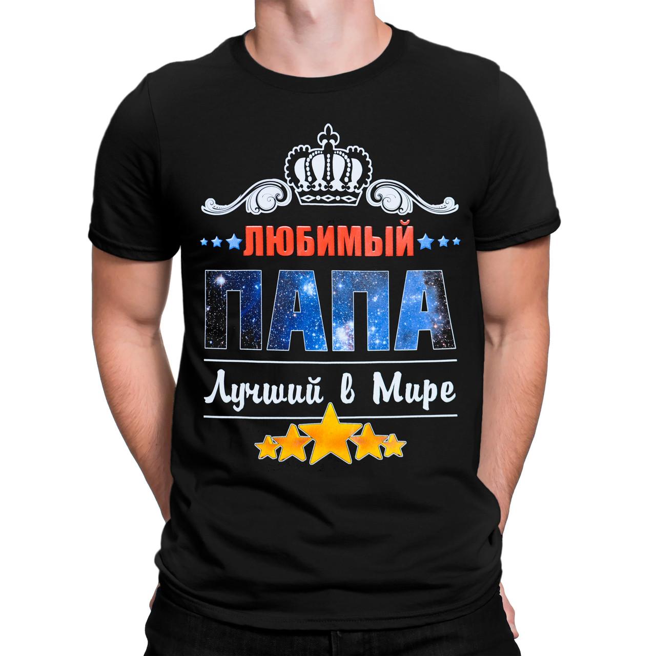 """Мужская футболка с принтом """"Любимый папа"""" Push IT"""