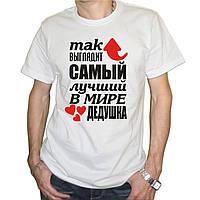 """Мужская футболка с принтом """"Так выглядит самый лучший в мире дедушка"""" Push IT"""