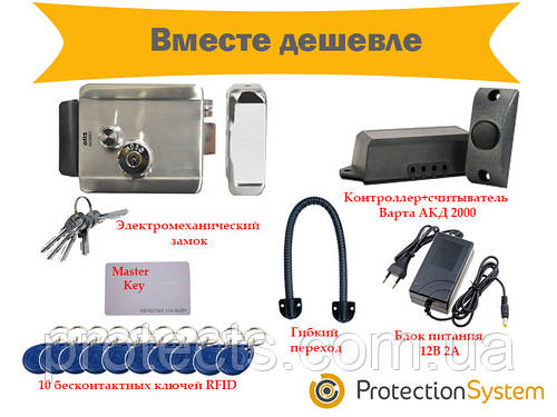«ProtectionSystem»