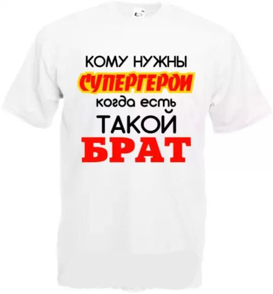 """Мужская футболка с принтом """"Кому нужны супергерои, когда есть такой брат"""" Push IT"""