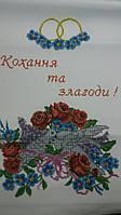 Рушник весільний під вишивку
