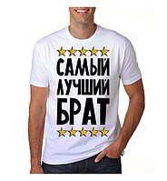"""Мужская футболка с принтом """"Самый лучший брат"""" Push IT"""
