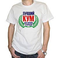 """Мужская футболка с принтом """"Лучший кум всех времен и народов"""" Push IT"""