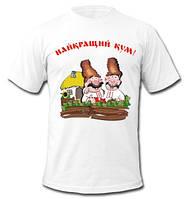 "Мужская футболка с принтом ""Найкращий кум"" Push IT"
