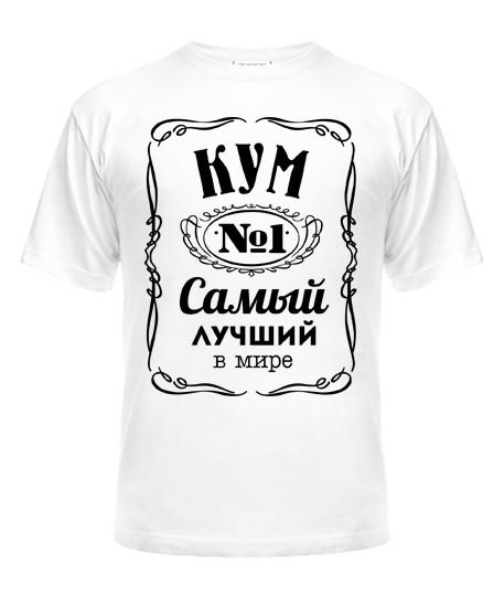 """Мужская футболка с принтом """"Кум №1"""" Push IT"""