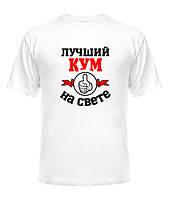 """Мужская футболка с принтом """"Лучший кум на свете"""" Push IT"""