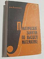 Практические занятия по высшей математике И.Каплан